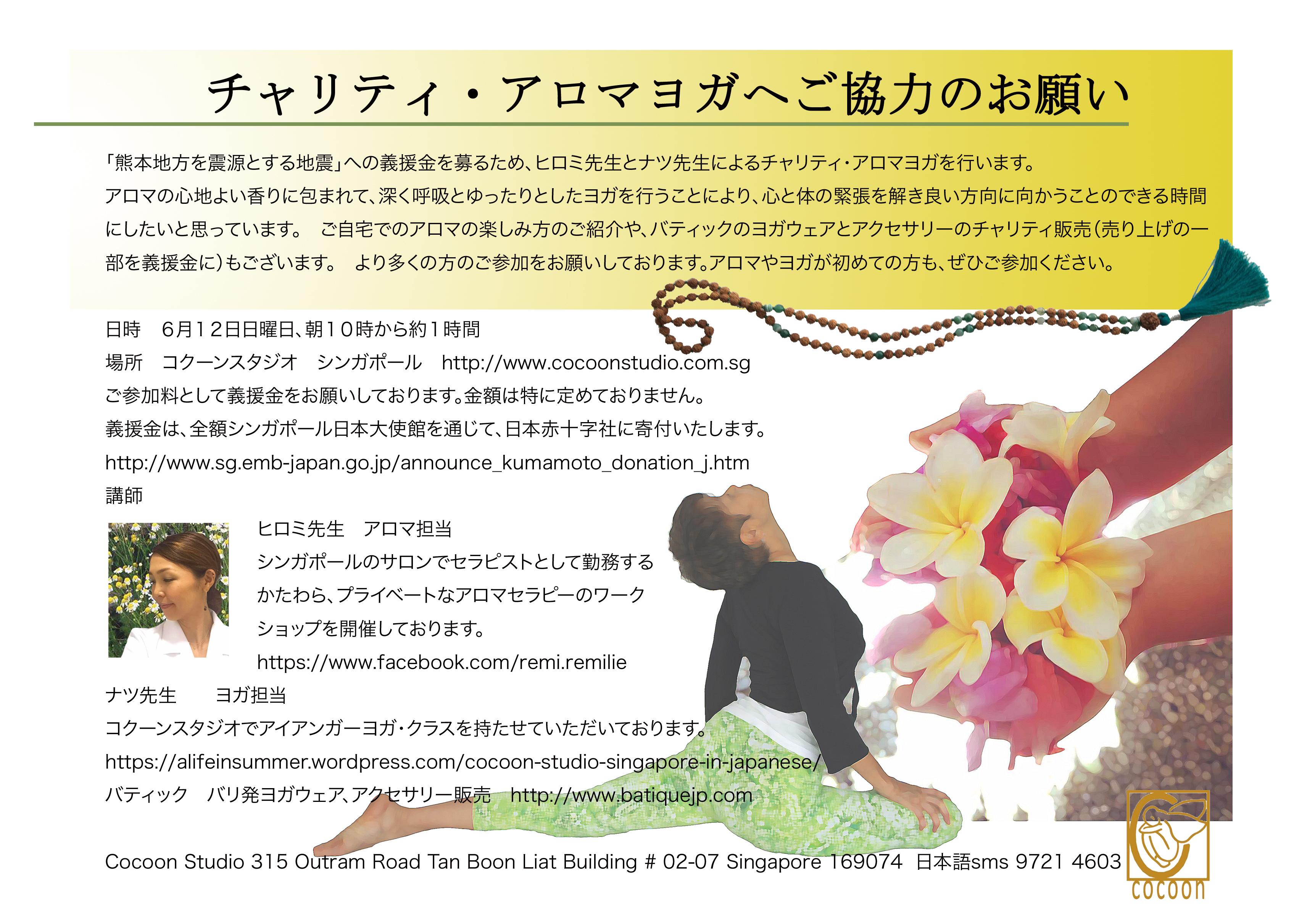 Kumamoto charity in Japanese